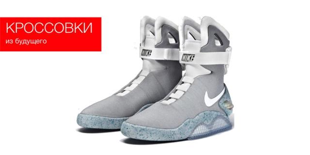 Кроссовки из будущего от Nike