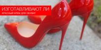 Изготавливают ли красный крем для обуви?
