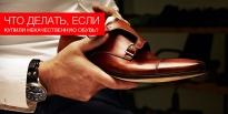 Что делать, если купили некачественную обувь?