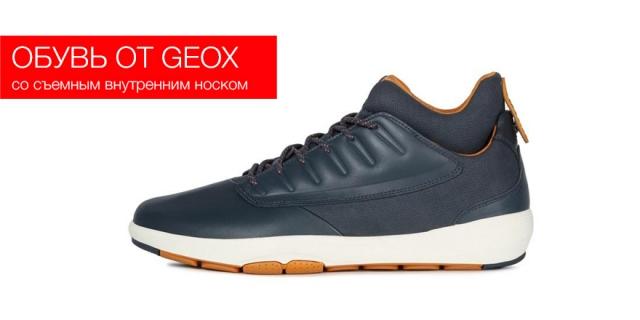 Обувь со съемным внутренним носком от Geox