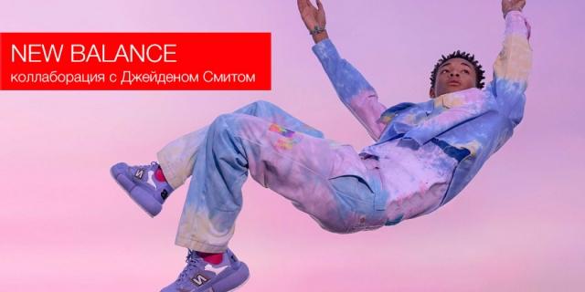 New Balance выпустил коллаборацию с американским актером Джейденом Смитом
