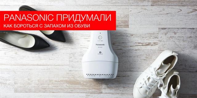 Panasonic придумали, как бороться с запахом из обуви