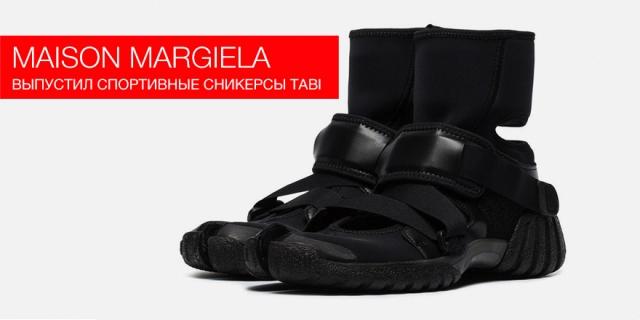 Maison Margiela выпустил новые спортивные сникерсы Tabi