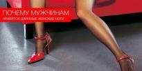 Почему мужчинам нравятся длинные женские ноги