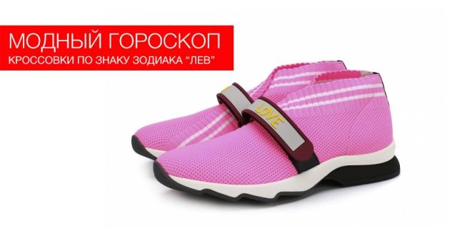 """Модный гороскоп: кроссовки по знаку зодиака """"Лев"""""""