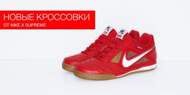 Новые кроссовки от Nike x Supreme
