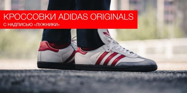 Adidas Originals выпустил кроссовки с надписью «Лужники»