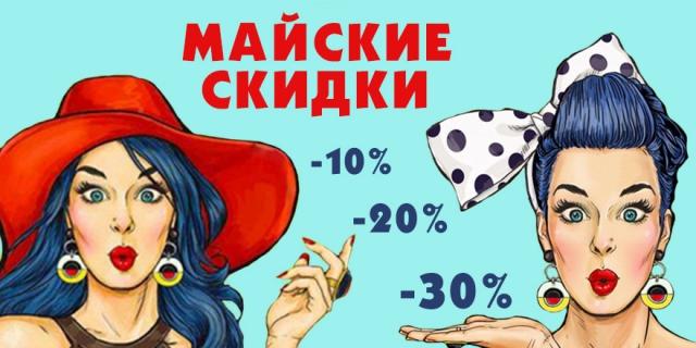 Майские скидки в Павловском
