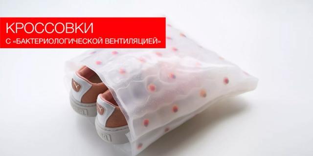 MIT и Puma выпустили кроссовки с «бактериологической вентиляцией»
