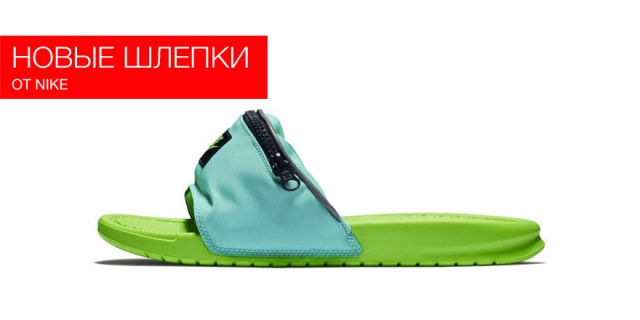 Новые шлепки от Nike