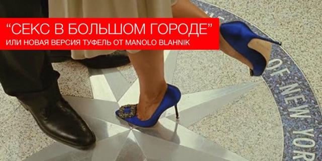 Manolo Blahnik выпустил новую версию туфель из сериала «Секс в большом городе»