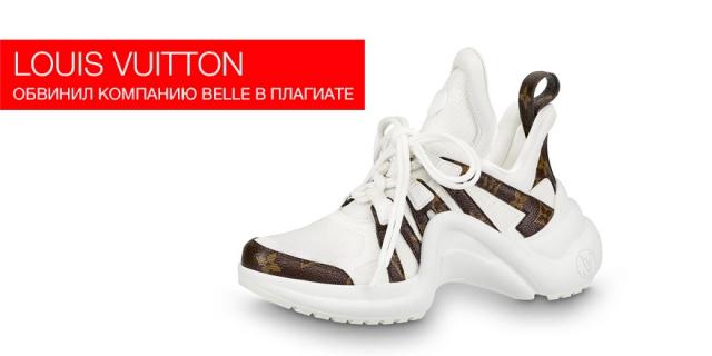 Louis Vuitton обвинил гонконгскую обувную компанию Belle в плагиате