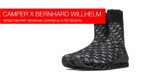 Коллаборация Camper x Bernhard Willhelm представляет вязаные сникерсы и ботфорты