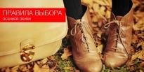 Правила выбора осенней обуви