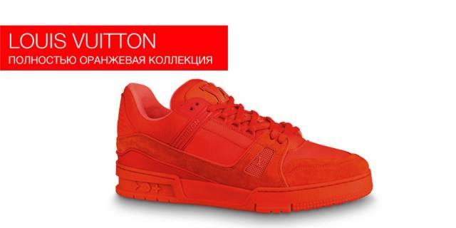 Вирджил Абло объявил о выходе полностью оранжевой капсулы Louis Vuitton