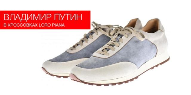 Владимир Путин выбрал кроссовки Loro Piana для поездки на Валаам