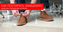Как постирать замшевую обувь без причинения ей вреда
