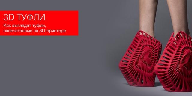 3D туфли от фирмы United Nude