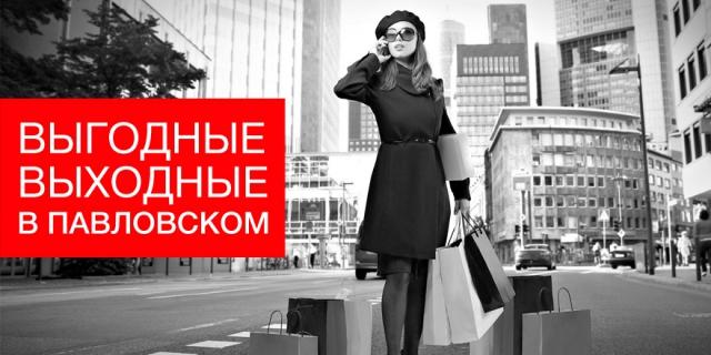 Выгодные выходные в Павловском с 20 ноября