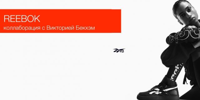 Reebok и Виктория Бекхэм выпустили кроссовки Reebok x VB Dual Court Mid II