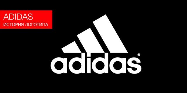 История логотипа Adidas