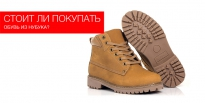 Стоит ли покупать обувь из нубука?