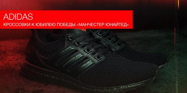 Adidas выпустил кроссовки к юбилею знаковой победы «Манчестер Юнайтед»