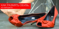 Как размять обувь, не повредив ее