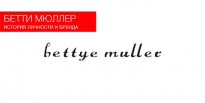 Bettye Muller - история личности и бренда