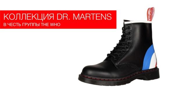 Dr. Martens представил коллекцию обуви в честь британской группы The Who.