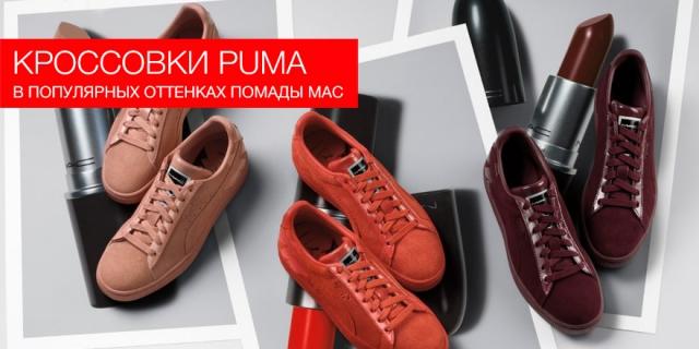 Puma выпустит кроссовки в популярных оттенках помады MAC