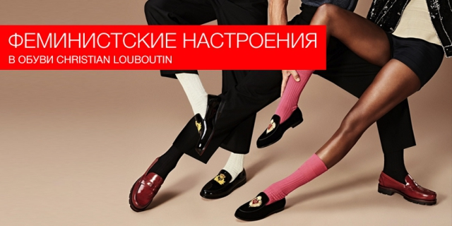 Феминистские настроения в обуви Christian Louboutin