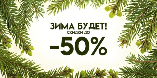 Зима будет! Скидки до -50%