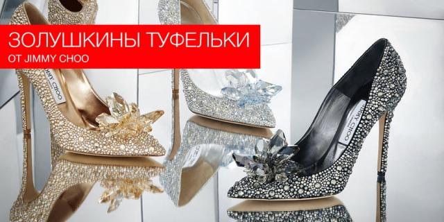 Золушкины туфельки от Jimmy Choo