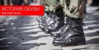 История военной обуви