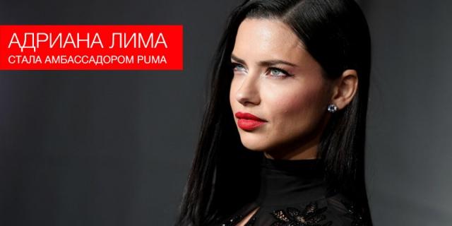 Puma выбрал своим амбассадором бразильскую топ-модель Адриану Лима