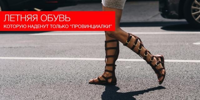 Летняя обувь, которую наденут только «провинциалки»
