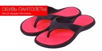 Обувь Пантолеты