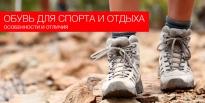 Обувь для спорта и отдыха - особенности и отличия