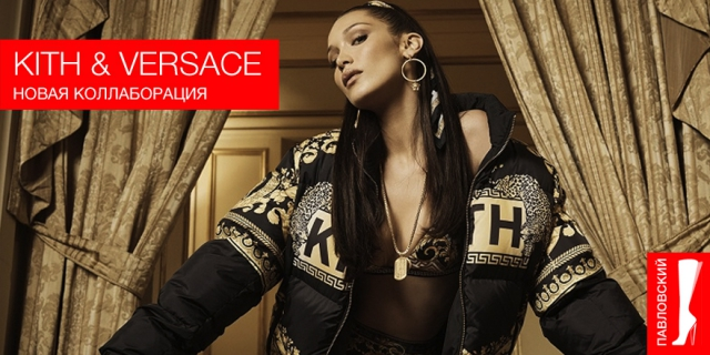 Kith выпускает коллаборацию с Versace и привлекает к рекламе Беллу Хадид