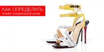 Как определить размер танцевальной обуви