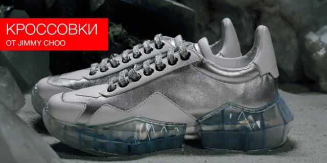 Jimmy Choo создал дизайн кроссовок, вдохновившись формой бриллианта