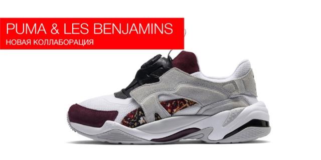 Коллаборация Puma и турецкого streetstyle бренда Les Benjamins – смешение уличного стиля с этникой