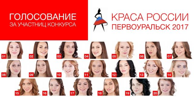 Краса России 2017