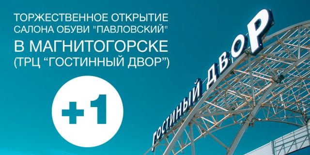 """Открытие салона обуви """"Павловский"""" в Магнитогорске"""