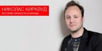 Nicholas Kirkwood - история личности и бренда