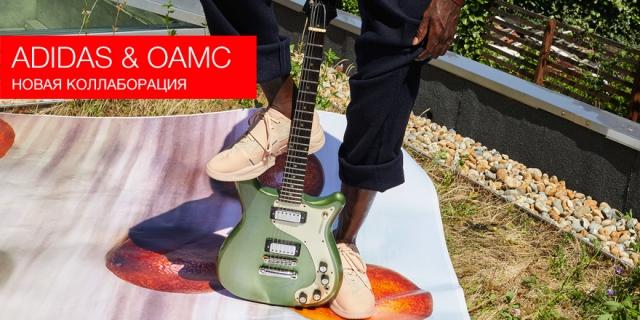 Выходит коллаборация adidas Originals и бренда одежды OAMC
