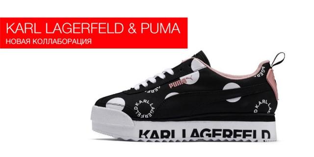 Karl Lagerfeld и Puma выпустили новую модель женских кроссовок