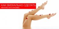 Как визуально сделать женские ноги красивее