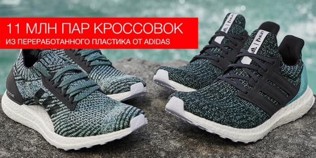 Adidas собирается изготовить 11 млн пар кроссовок из переработанного пластика в 2019 г.